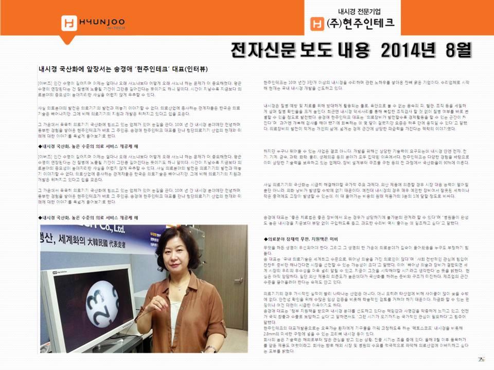 회사소개서  2014년  10월   홍보  간략형.jpg